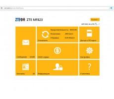 Модем 3G/4G ZTE MF823 (M100-3) фото 2