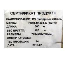 Кабель РК50-12-331-С (коаксиальный фидер 1/2) фото 3