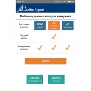 Приложение для измерения сотового сигнала