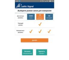 Приложение для измерения сотового сигнала фото 1