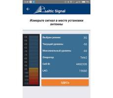 Приложение для измерения сотового сигнала фото 2