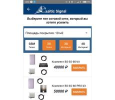 Приложение для измерения сотового сигнала фото 3