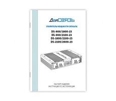Репитер 3G+4G ДалСвязь DS-2100/2600-23 (75 дБ, 200 мВт) фото 7