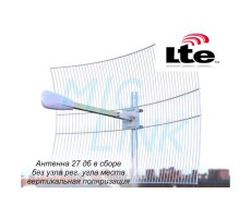 Антенна MiG 3G WiFi LTE Parabola 2.6-27 (прямофокусная, 27 дБ) фото 1
