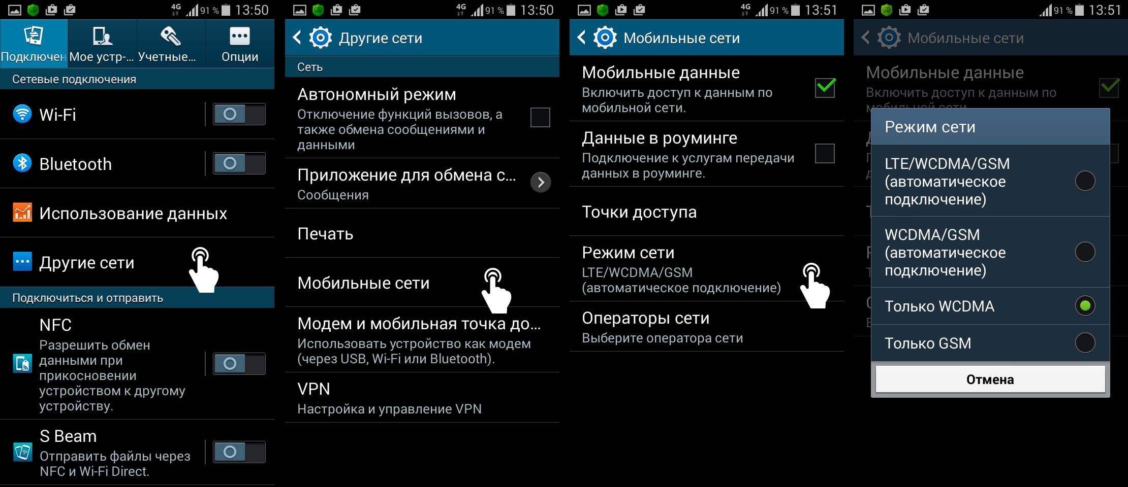 Переводим смартфон в нужный стандарт