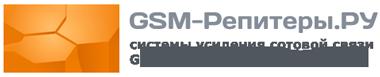 GSM-Репитеры.РУ