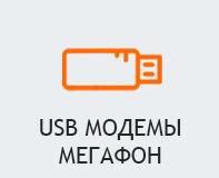 USB модемы Мегафон