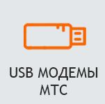 USB модемы МТС