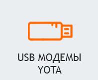 USB модемы Yota