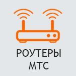 Роутеры МТС