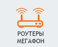 Роутеры Мегафон