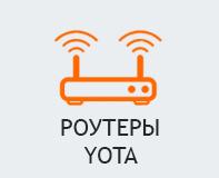 Роутеры Yota