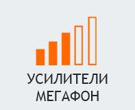 Усилители Мегафон