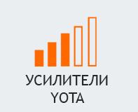 Усилители Yota
