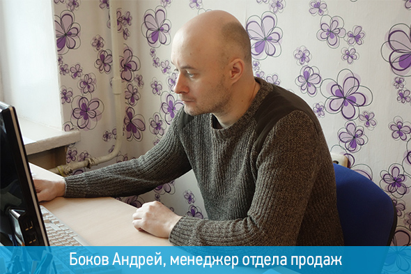 Боков Андрей, менеджер отдела продаж