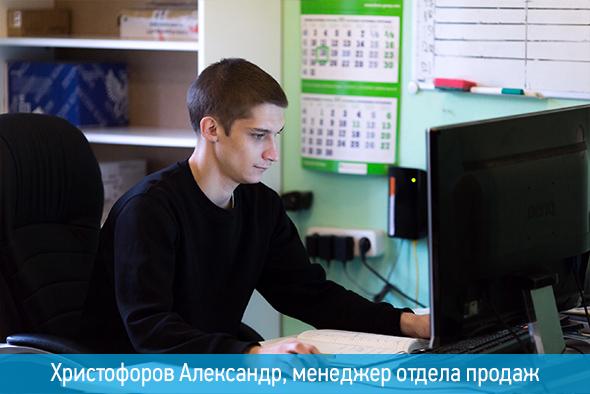 Христофоров Александр, менеджер отдела продаж