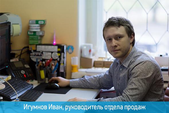 Игумнов Иван, руководитель отдела продаж