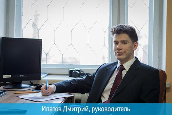Ипатов Дмитрий, руководитель