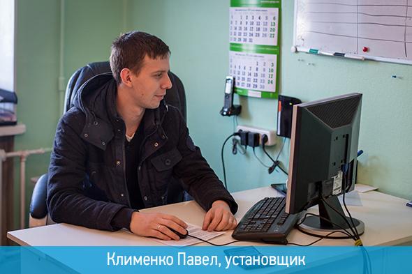 Клименко Павел, установщик