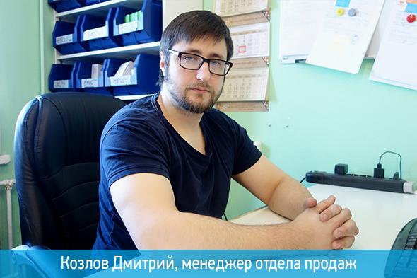 Козлов Дмитрий, менеджер отдела продаж
