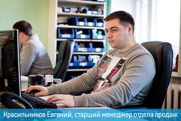 Красильников Евгений, менеджер отдела продаж