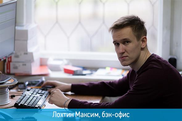 Лохтин Максим, работник бэк-офиса