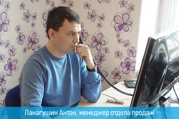 Панагушин Антон, менеджер отдела продаж