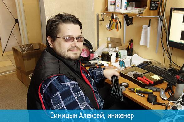 Синицин Алексей, инженер
