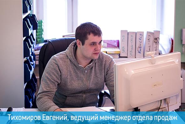 Тихомиров Евгений, старший менеджер отдела продаж